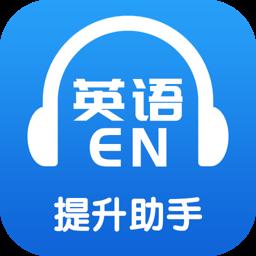 英语提升软件1.0.0 安卓版