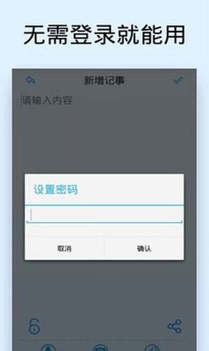 印象随心记app截图2