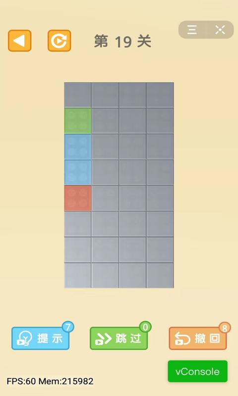 方块折叠大师游戏截图0