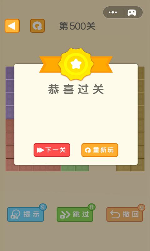 方块折叠大师游戏截图1