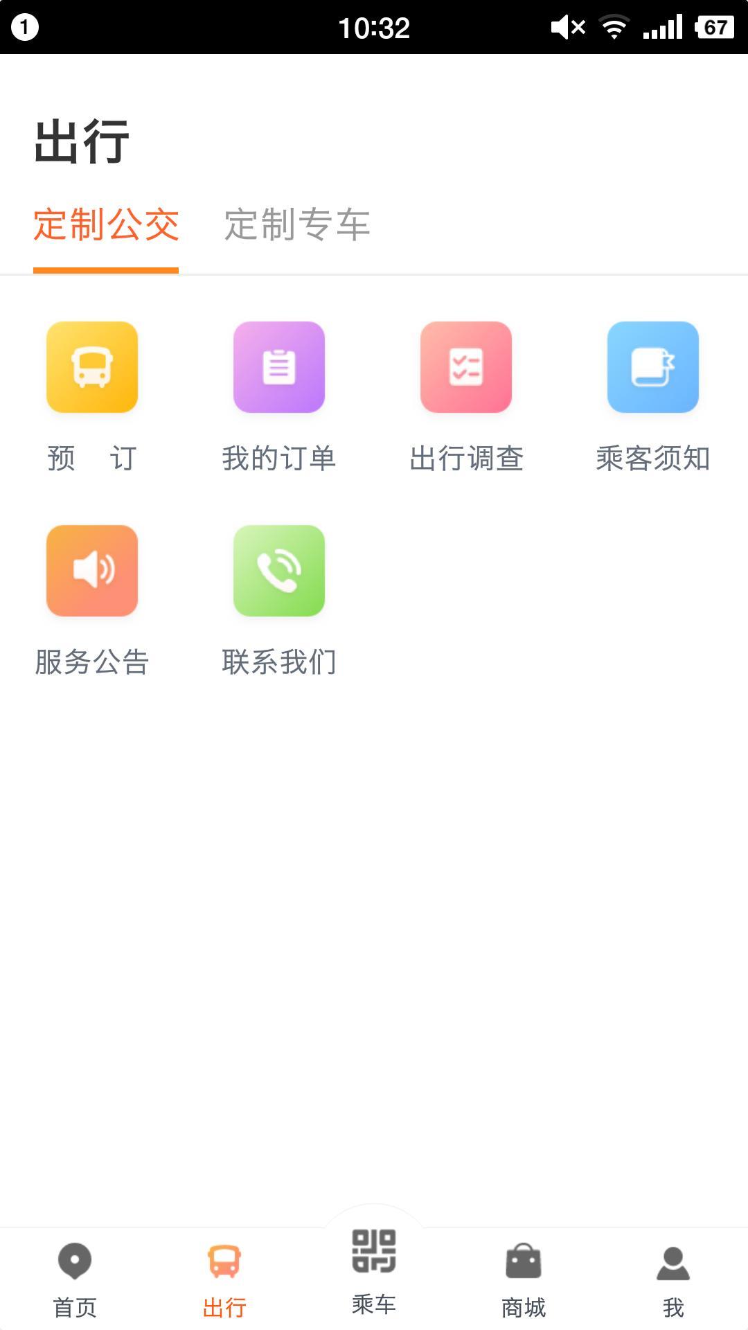 智能公交(手机公交查询软件)截图1