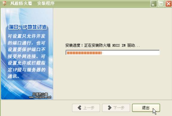 风盾DDOS防火墙截图0