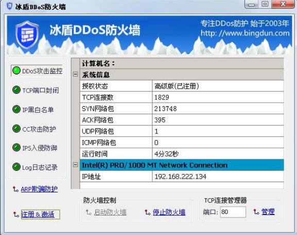 冰盾DDOS防火��截�D0