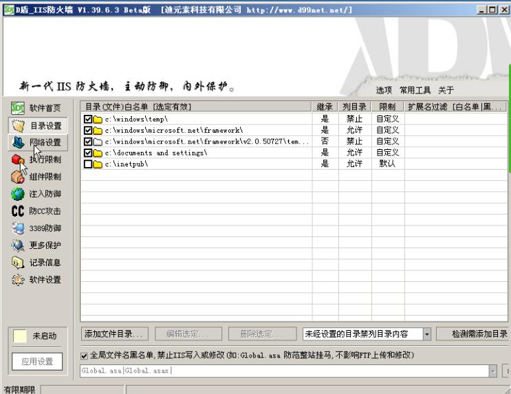 IIS主动防御软件(D盾IIS防火墙)截图0