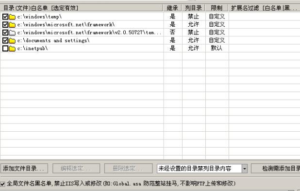 IIS主动防御软件(D盾IIS防火墙)截图1