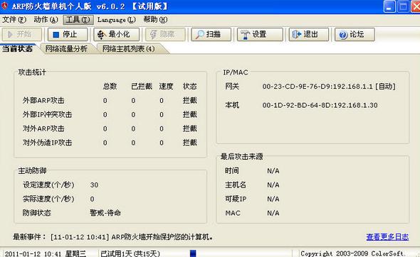 彩影ARP防火��截�D0