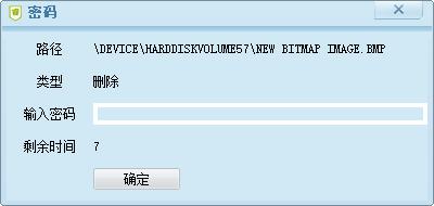 睿信数盾文件防泄密系统截图0
