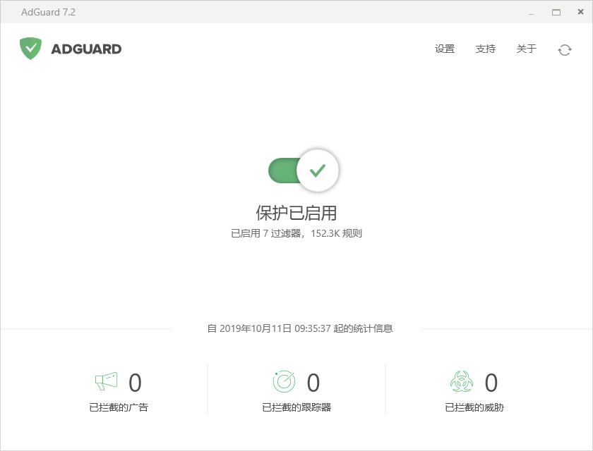 广告拦截(adguard premium)截图1