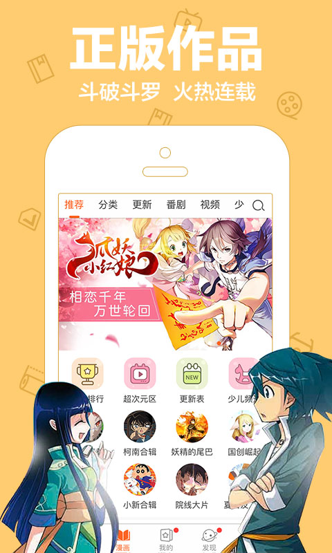 爱动漫app截图2