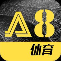 A8体育直播4.18.2 安卓版