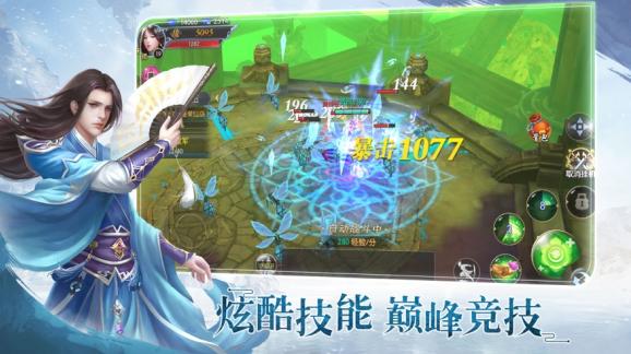 仙道修仙记游戏截图2