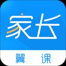 翼课家长手机客户端2.9.3 安卓版