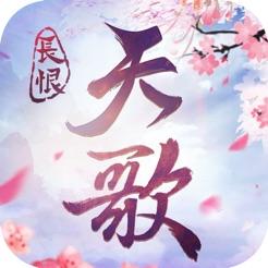 �L恨天歌游��1.0.0 官方最新版