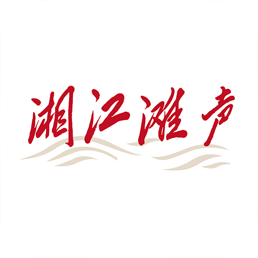 湘江滩声客户端1.0 安卓版