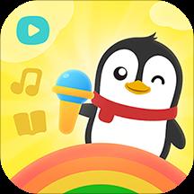 腾讯小企鹅乐园app(腾讯视频儿童版)