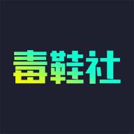 毒鞋社租�Q1.0.1 安卓版