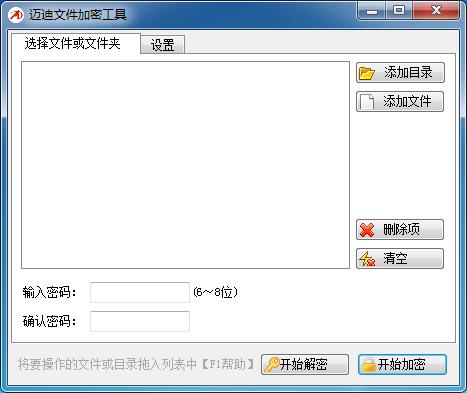 迈迪文件加密工具截图0