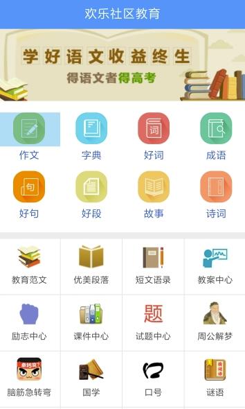 欢乐社区教育软件截图3