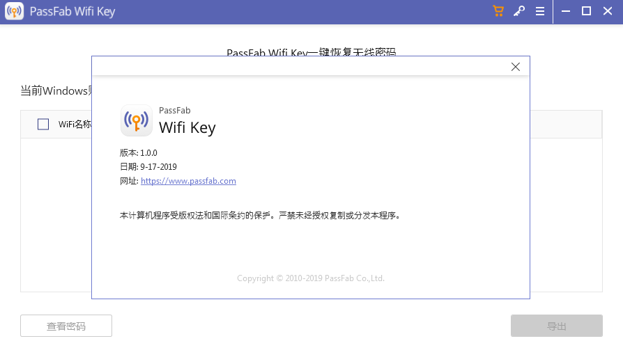 PassFab Wifi Key(Wifi密�a查看)截�D1