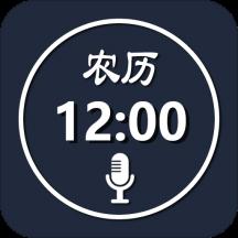语音报时闹钟app1.3.8 苹果版