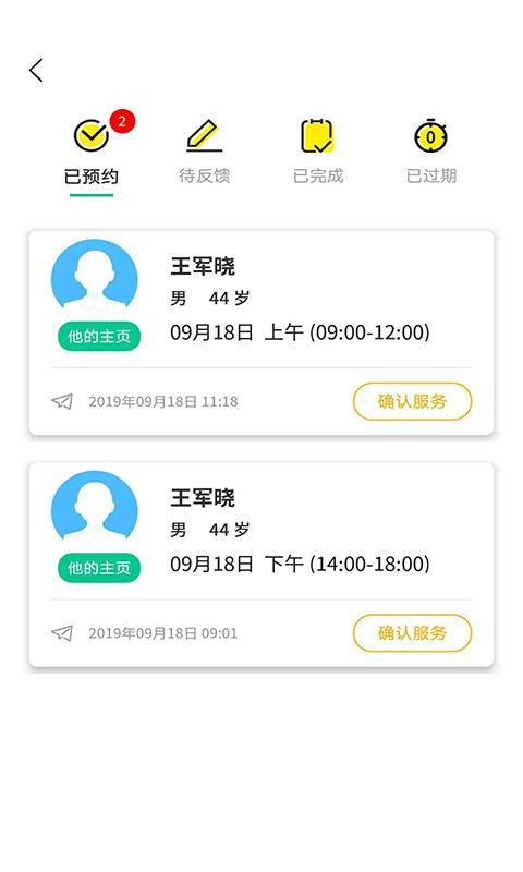 青城家医app截图2