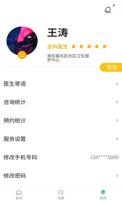 青城家医app截图1