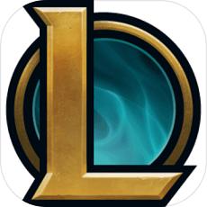 英雄联盟手游安卓版1.0.0 官方正版