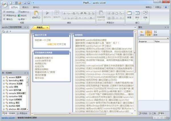 aardio(桌面软件开发工具)截图0