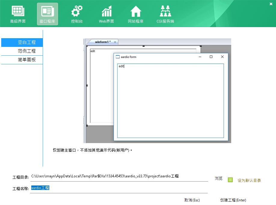 aardio(桌面软件开发工具)截图1
