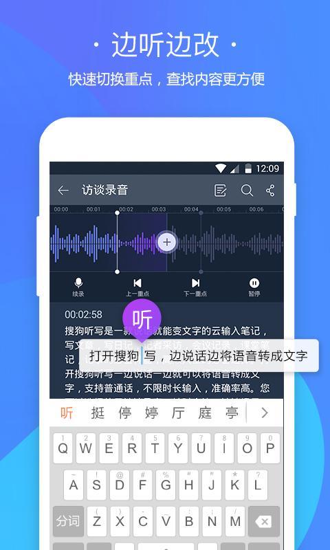 搜狗听写手机版截图1