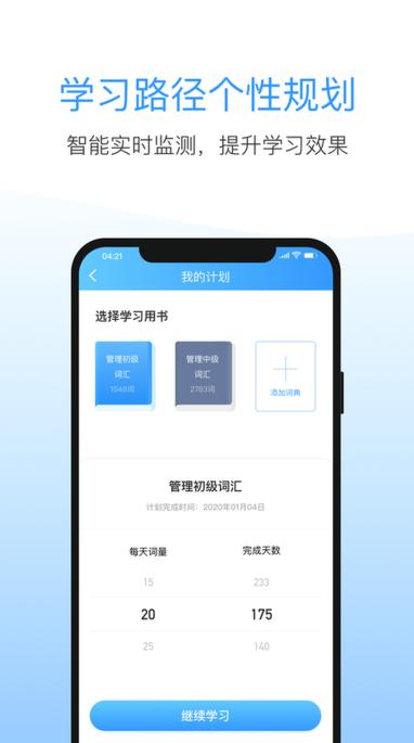 洪桥考研app截图0