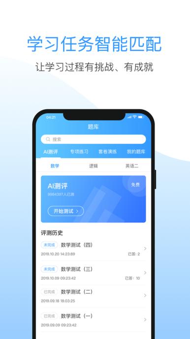 洪桥考研app截图1