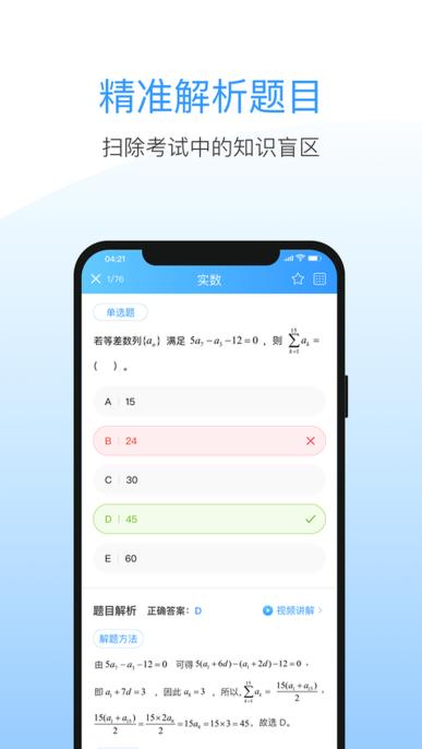 洪桥考研app截图2