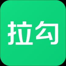 拉勾招聘app7.25.0 苹果版