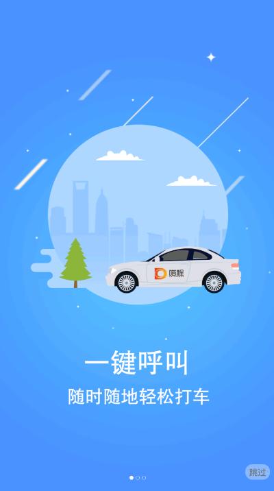 嗒程用车app截图0