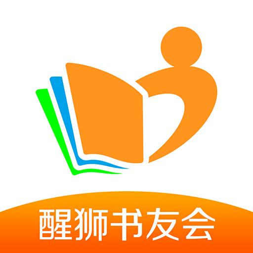 醒狮书友会app1.0.0 安卓版