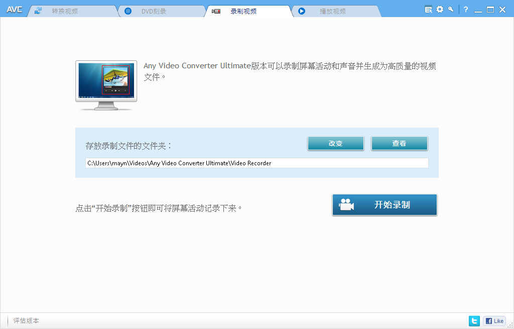 AVC全能��l�D�Q器(Any Video Converter Ultimate)截�D1