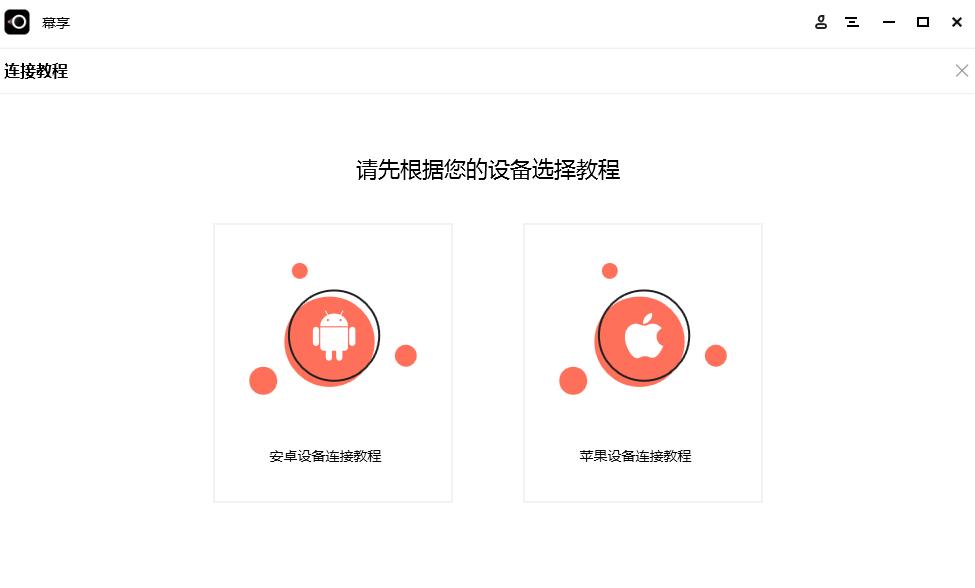 幕享屏幕共享软件截图1