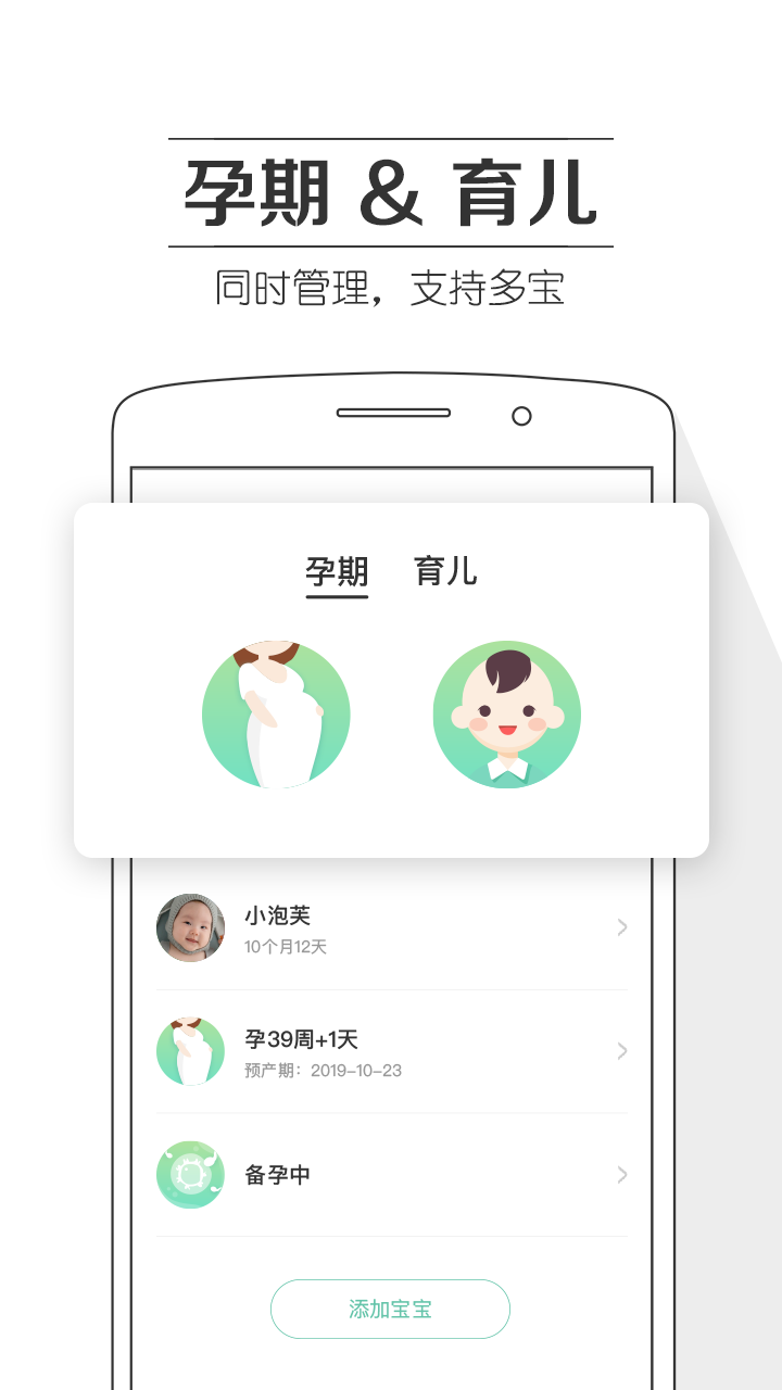 孕育提醒app截�D0