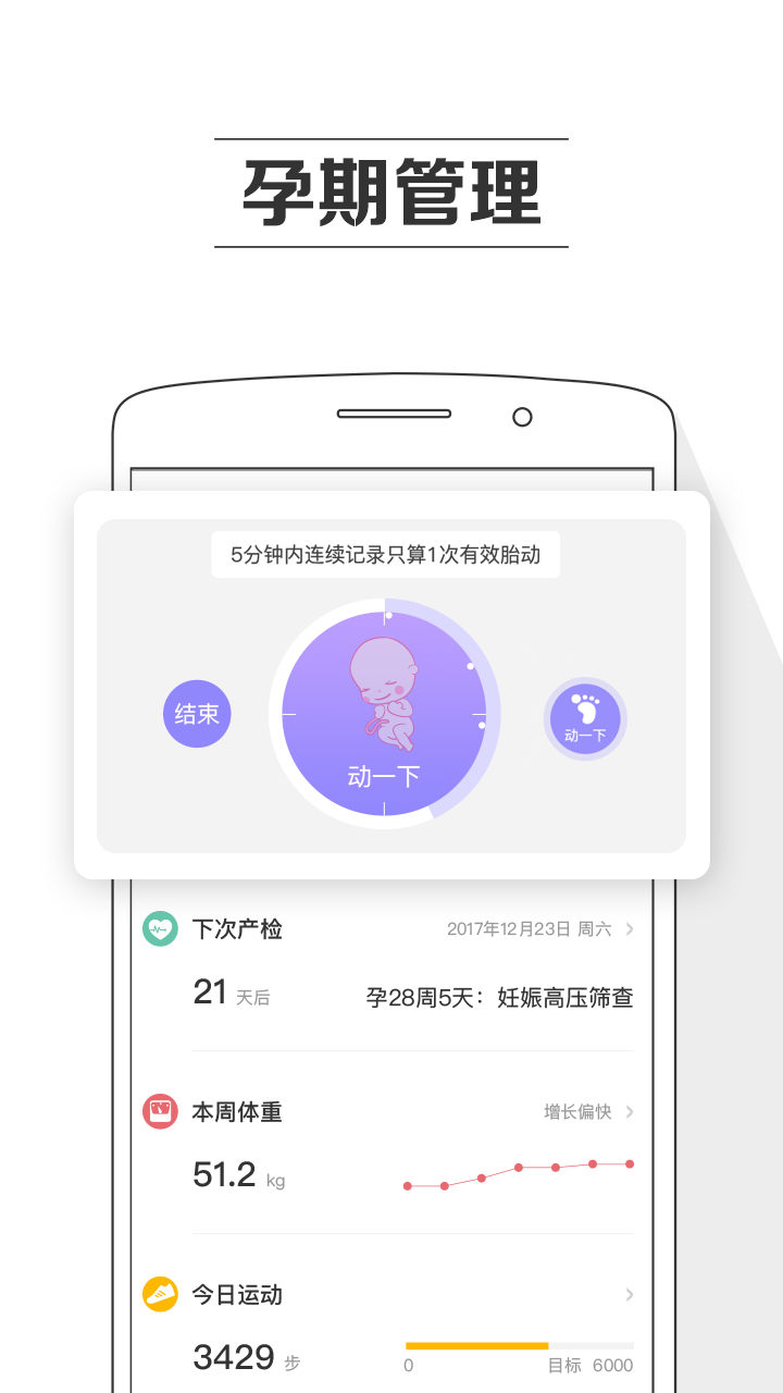 孕育提醒app截�D1