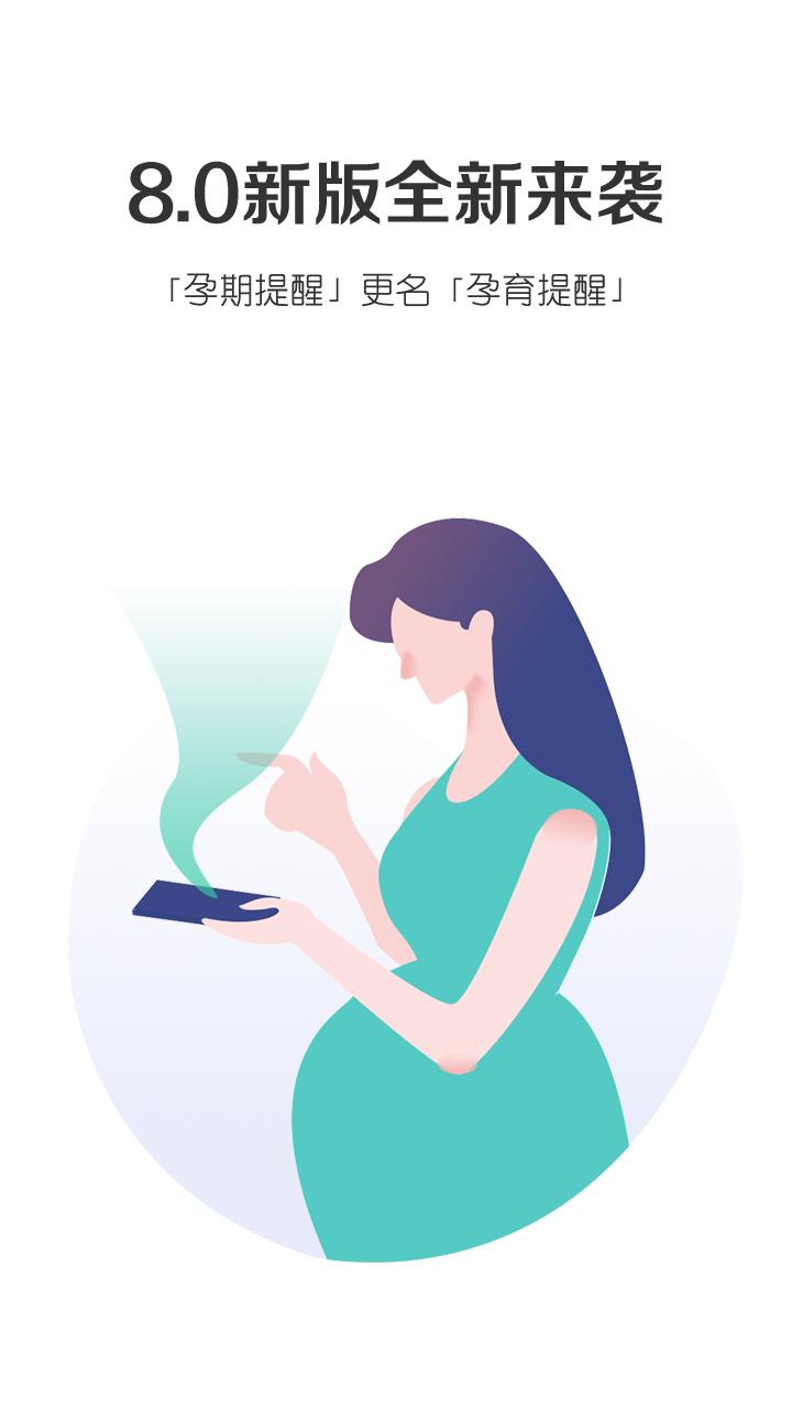 孕育提醒app截�D3