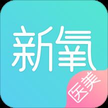 新氧�t美app7.33.1 官方版