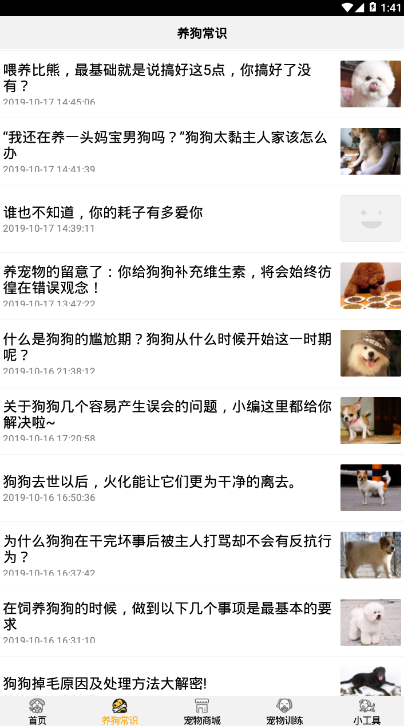 跑狗翻译软件截图1