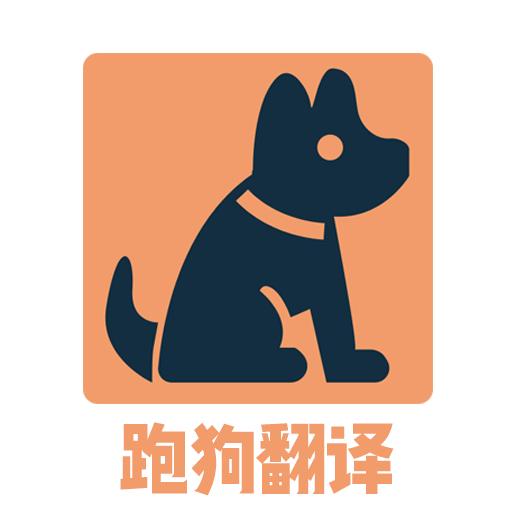 跑狗翻译软件1.1.6 安卓版