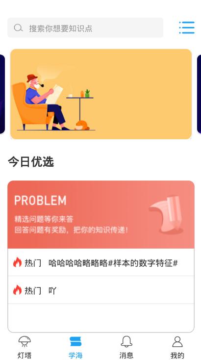 千海app安卓版截图0