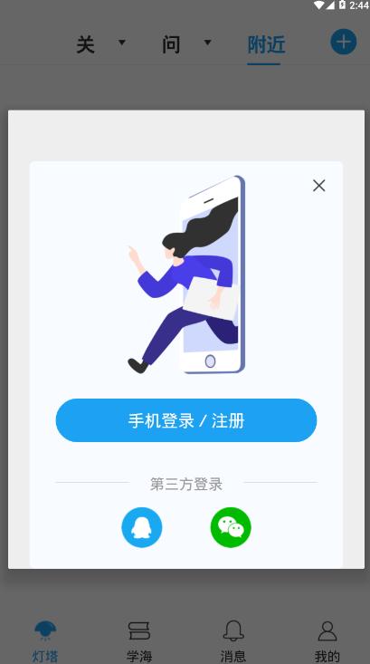千海app安卓版截图1