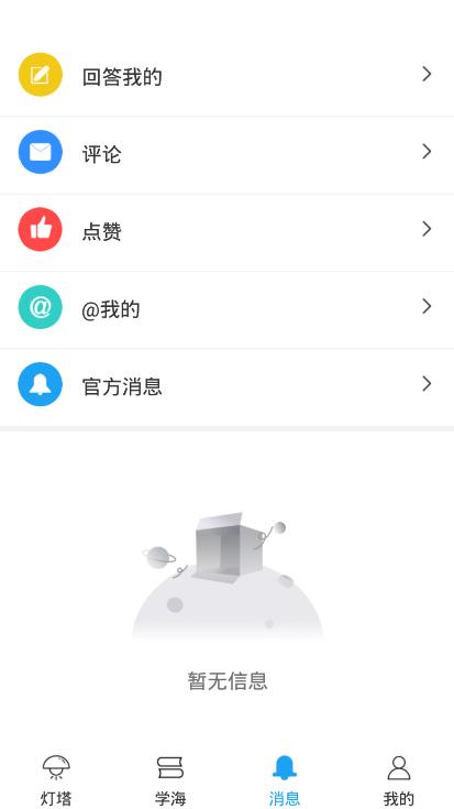 千海app安卓版截图2