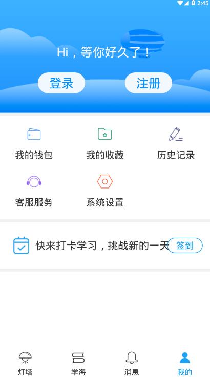 千海app安卓版截图3