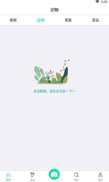 掌上植物网app截图0