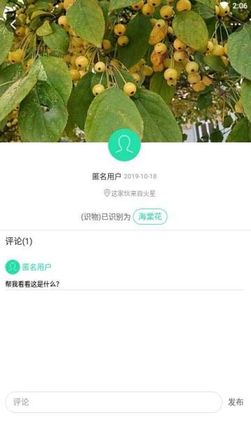 掌上植物网app截图3
